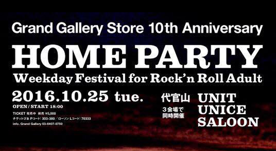 HOME PARTY<br>音と食の夕べ